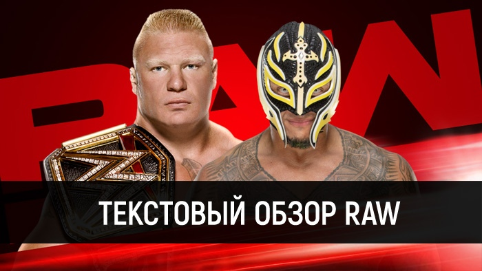 Обзор WWE Monday Night Raw 04.11.2019