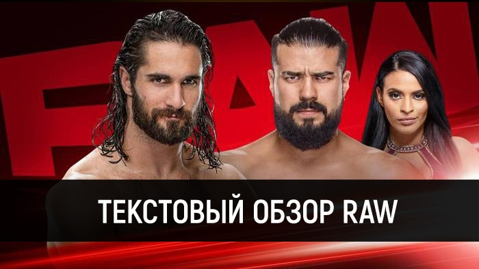 Обзор WWE Monday Night Raw 18.11.201...