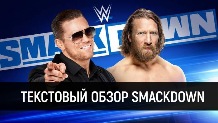 Обзор WWE Friday Night Smackdown 15....