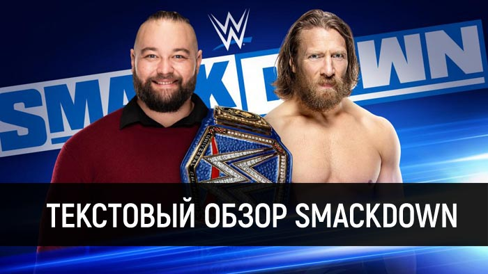 Обзор WWE Friday Night Smackdown 22....