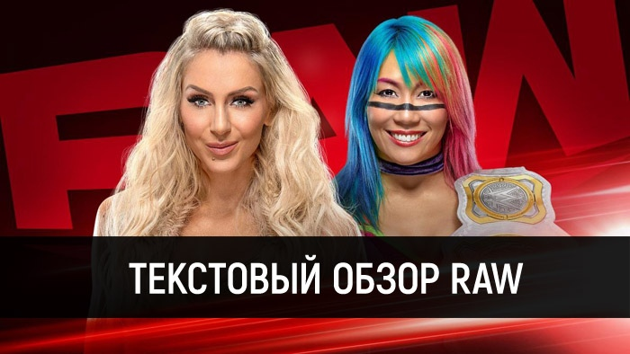 Обзор WWE Monday Night Raw 25.11.201...