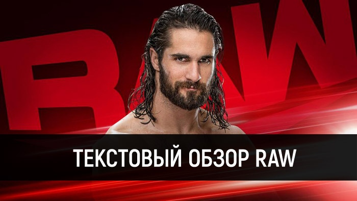 Обзор WWE Monday Night Raw 02.12.2019
