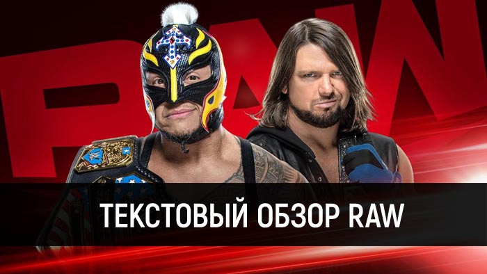 Обзор WWE Monday Night Raw 09.12.201...