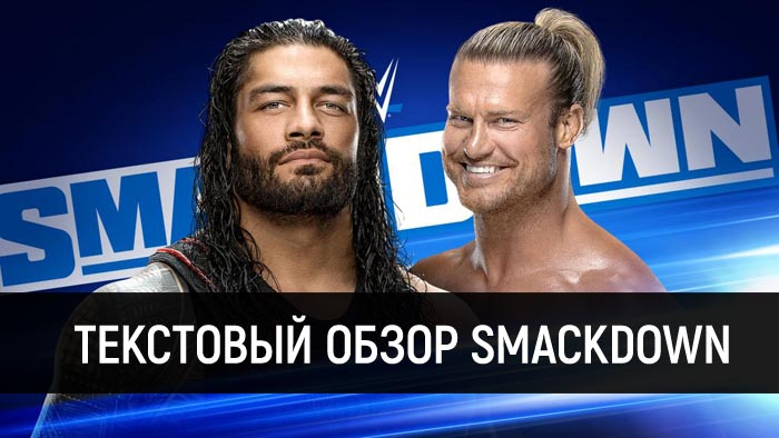Обзор WWE Friday Night Smackdown 06.12.2019
