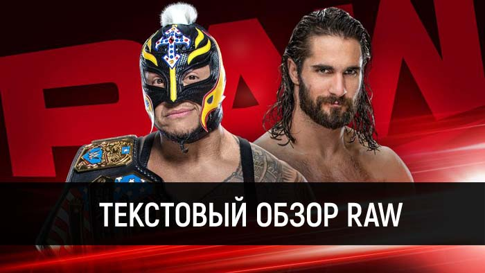 Обзор WWE Monday Night Raw 23.12.201...