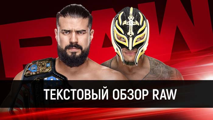 Обзор WWE Monday Night Raw 06.01.202...
