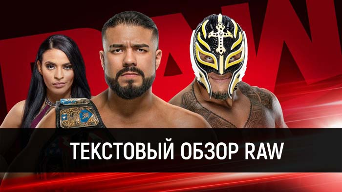 Обзор WWE Monday Night Raw 20.01.202...