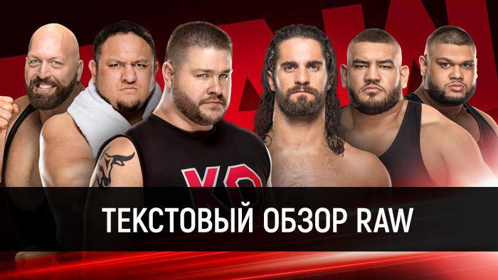 Обзор WWE Monday Night Raw 13.01.2020