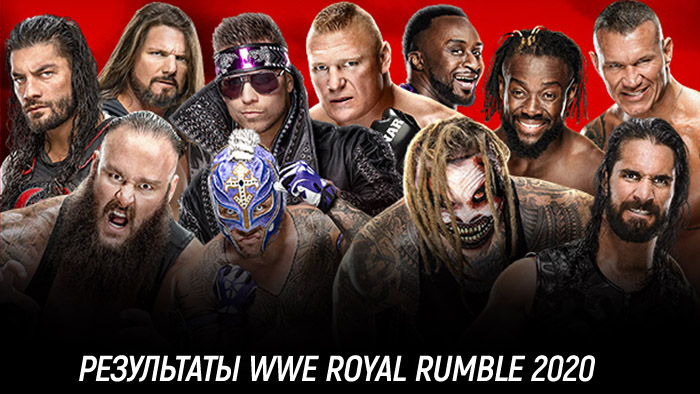 Результаты WWE Royal Rumble 2020
