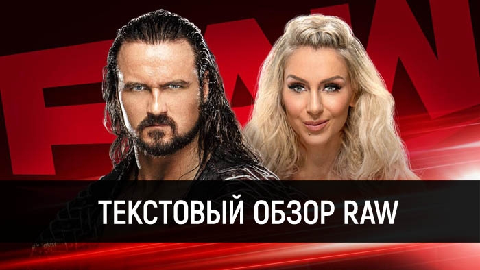 Обзор WWE Monday Night Raw 27.01.202...
