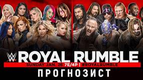 Прогнозист 2020: WWE Royal Rumble 2020
