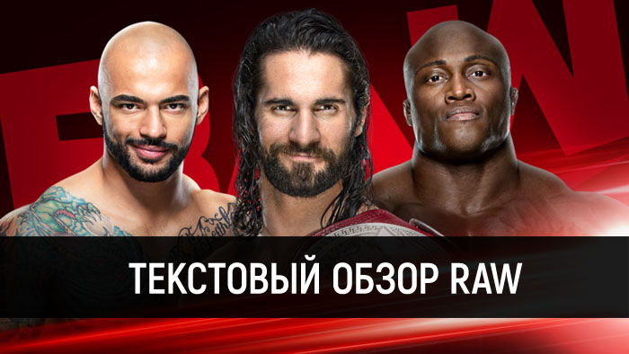 Обзор WWE Monday Night Raw 03.02.2020