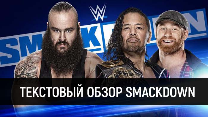 Обзор WWE Friday Night Smackdown 31....