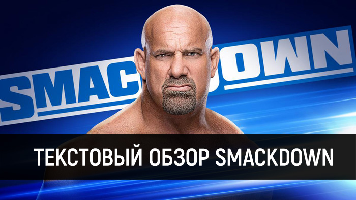 Обзор WWE Friday Night Smackdown 07.02.2020