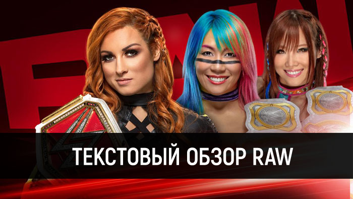 Обзор WWE Monday Night Raw 10.02.2020