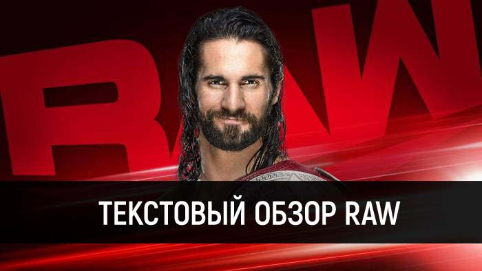 Обзор WWE Monday Night Raw 18.02.202...