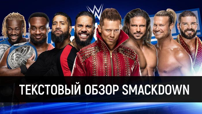 Обзор WWE Friday Night Smackdown 21....