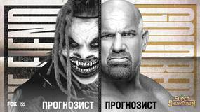 Прогнозист 2020: WWE Super Show Down 2020