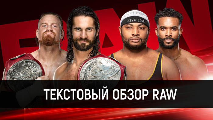 Обзор WWE Monday Night Raw 02.03.202...