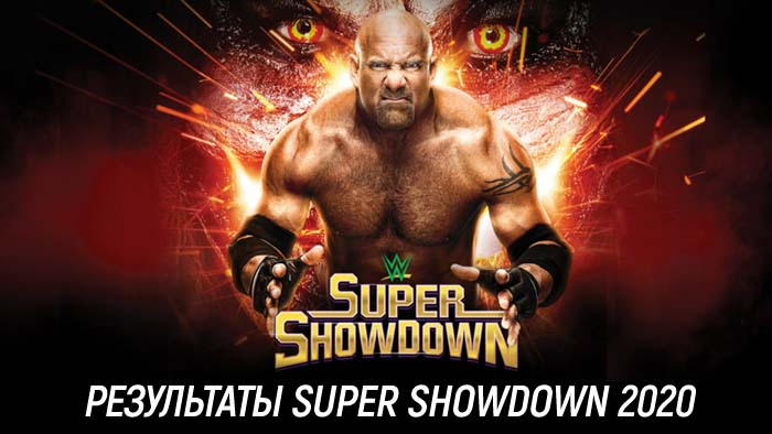 Результаты WWE Super ShowDown 2020