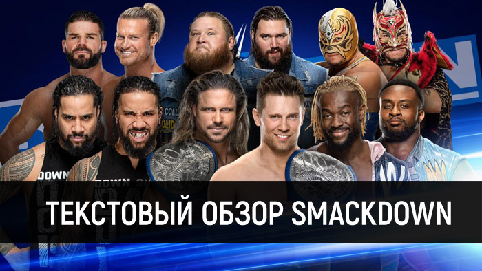 Обзор WWE Friday Night Smackdown 06....