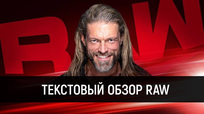 Обзор WWE Monday Night Raw 09.03.2020