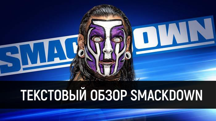 Обзор WWE Friday Night Smackdown 13....