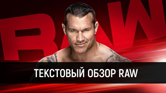 Обзор WWE Monday Night Raw 23.03.202...