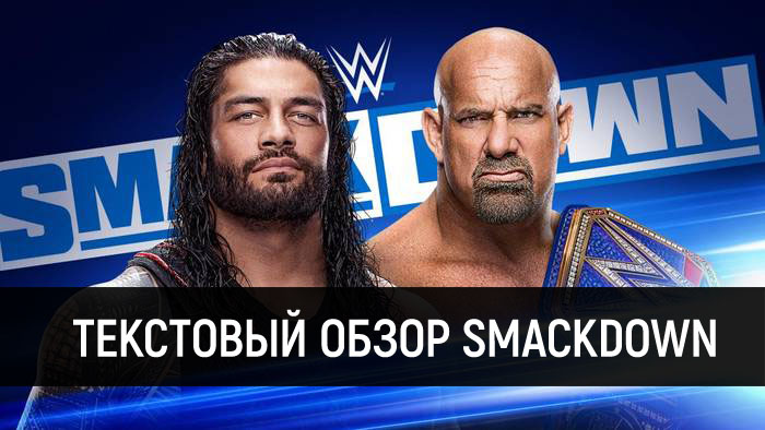 Обзор WWE Friday Night Smackdown 20....
