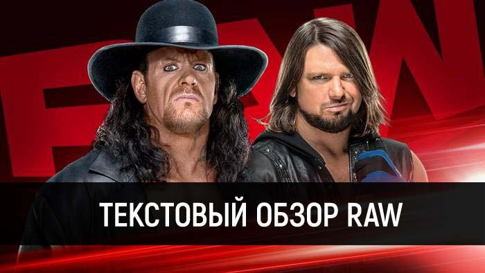 Обзор WWE Monday Night Raw 16.03.2020