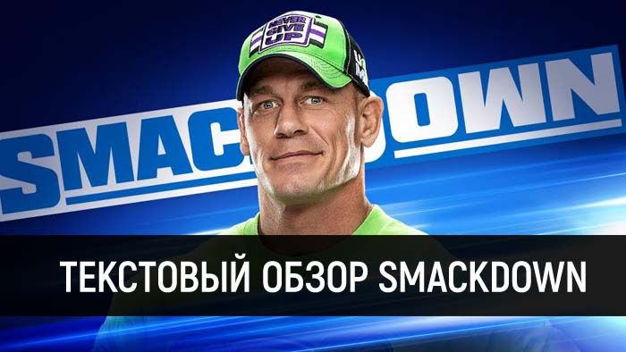 Обзор WWE Friday Night Smackdown 03....