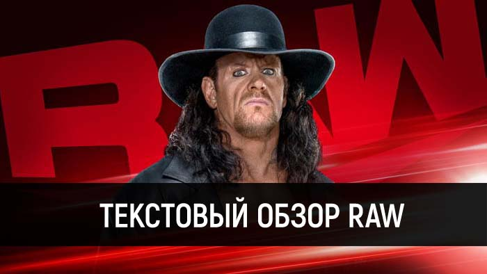 Обзор WWE Monday Night Raw 30.03.202...