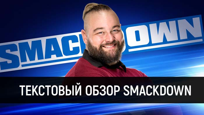 Обзор WWE Friday Night Smackdown 27....