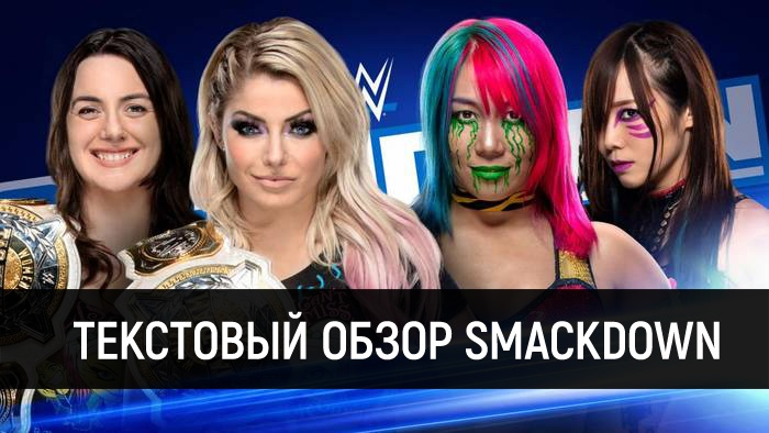 Обзор WWE Friday Night Smackdown 10.04.2020