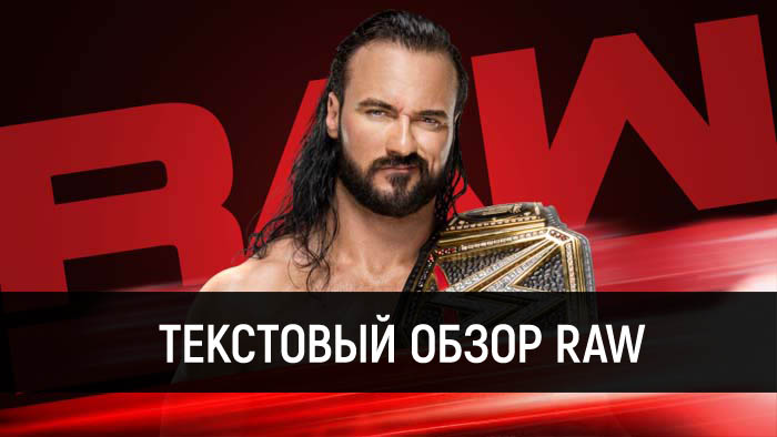 Обзор WWE Monday Night Raw 06.04.2020