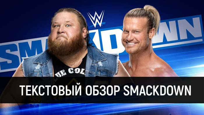 Обзор Friday Night Smackdown 01.05.2...