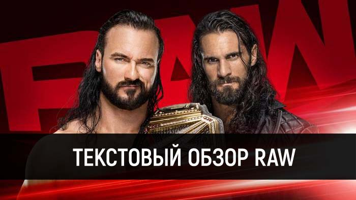 Обзор WWE Monday Night Raw 27.04.202...