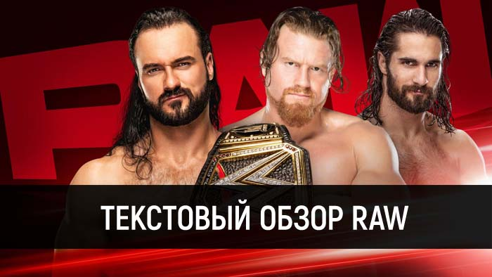 Обзор WWE Monday Night Raw 04.05.2020
