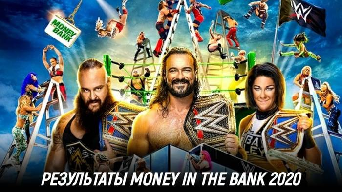 Результаты WWE Money in the Bank 2020
