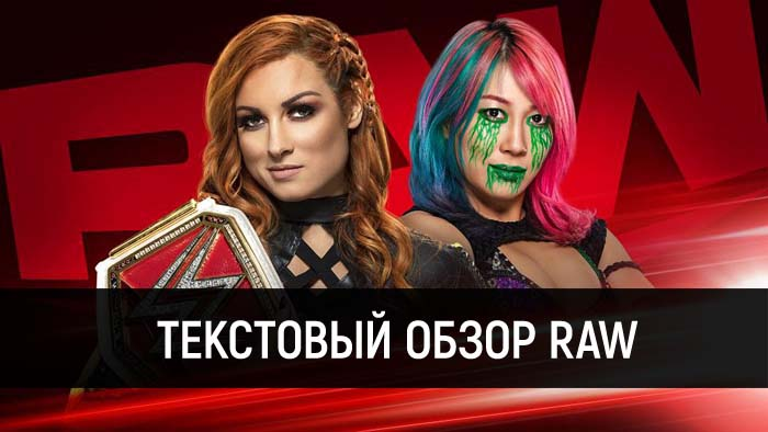 Обзор WWE Monday Night Raw 11.05.202...