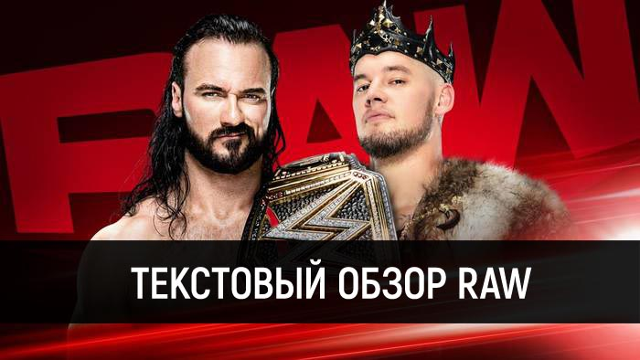 Обзор WWE Monday Night Raw 18.05.202...