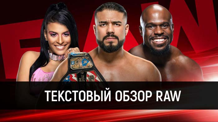 Обзор WWE Monday Night Raw 25.05.2020