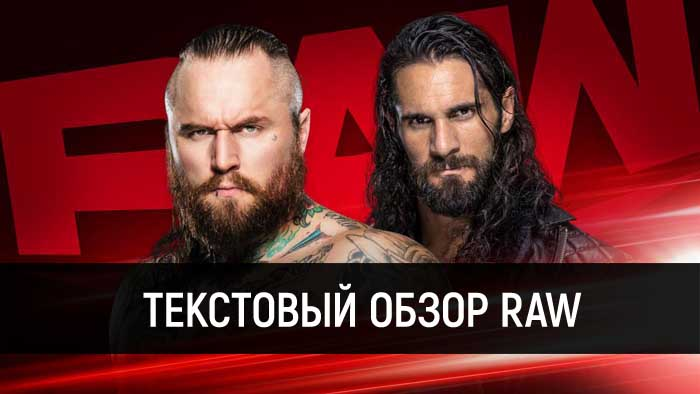 Обзор WWE Monday Night Raw 01.06.2020
