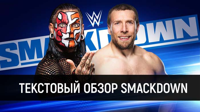 Обзор WWE Friday Night Smackdown 29....