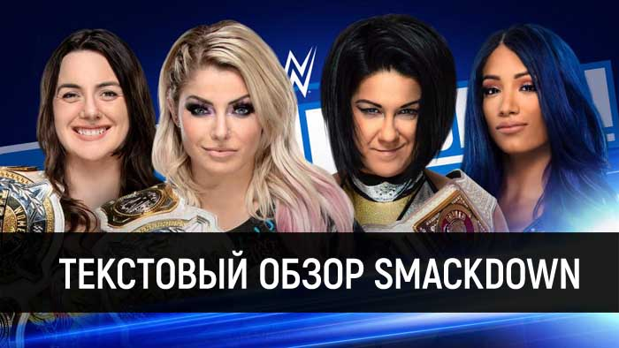 Обзор WWE Friday Night Smackdown 05.06.2020