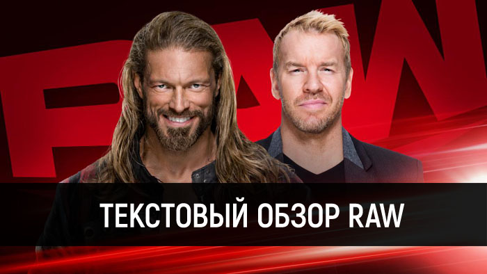 Обзор WWE Monday Night Raw 08.06.202...