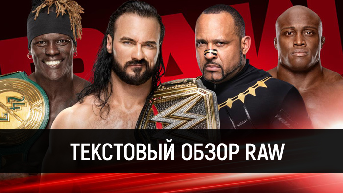 Обзор WWE Monday Night Raw 15.06.202...