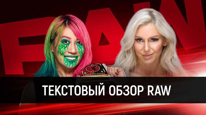 Обзор WWE Monday Night Raw 22.06.202...