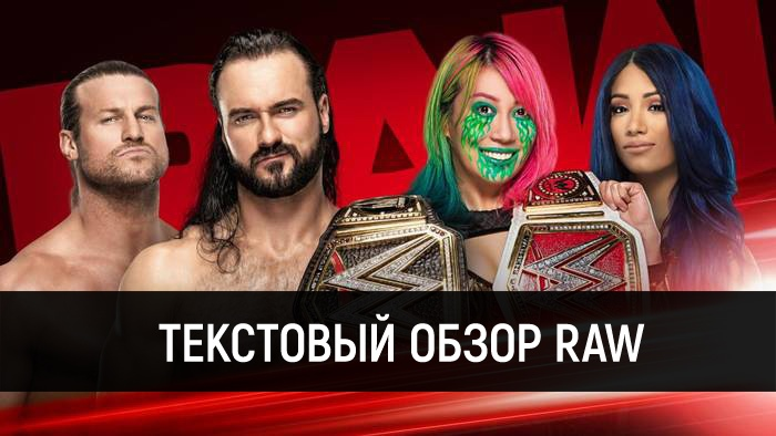 Обзор WWE Monday Night Raw 29.06.202...
