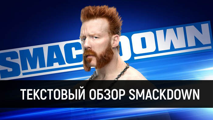Обзор WWE Friday Night Smackdown 03.07.2020
